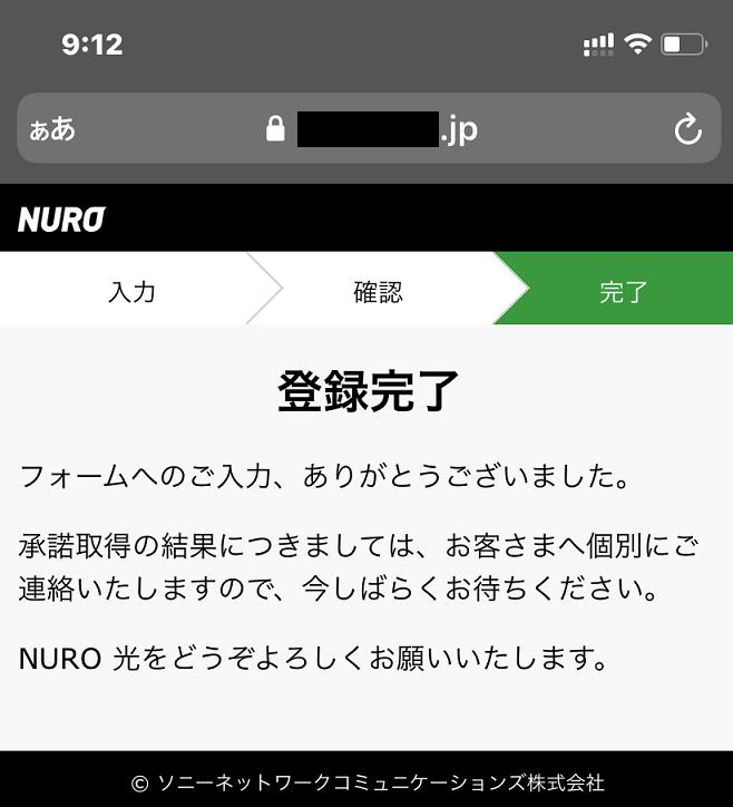 nuromoushikomi